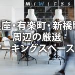 銀座・有楽町・新橋駅-周辺の厳選-コワーキングスペース7選