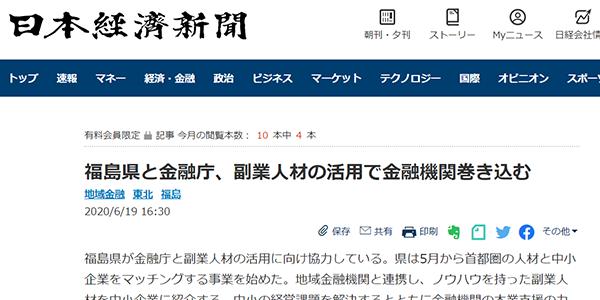5位福島県と金融庁、副業人材の活用で金融機関巻き込む