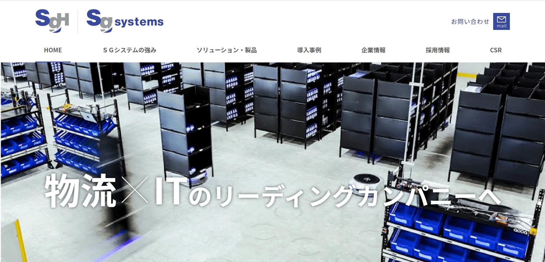 SGシステム株式会社のスクリーンショット