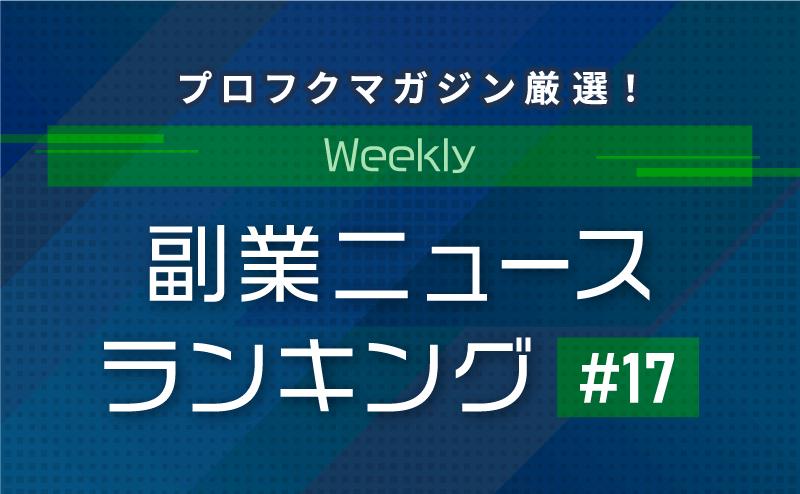 プロフクマガジン厳選!Weekly副業ニュースランキング 2020年7月11日~7月17日