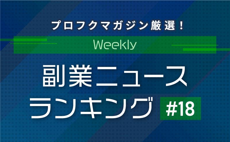 プロフクマガジン厳選!Weekly副業ニュースランキング 2020年7月18日~7月24日