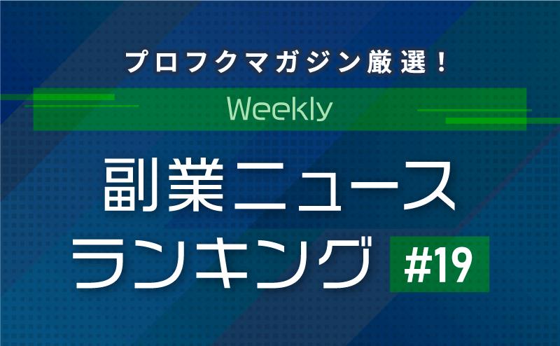 プロフクマガジン厳選!Weekly副業ニュースランキング 2020年7月25日~7月31日