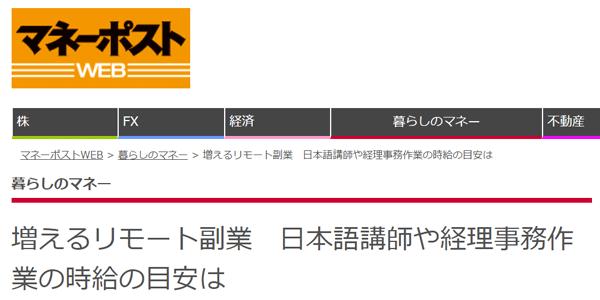 3位 増えるリモート副業 日本語講師や経理事務作業の時給の目安は