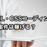 HTML・CSSコーディングの副業案件は稼げる?