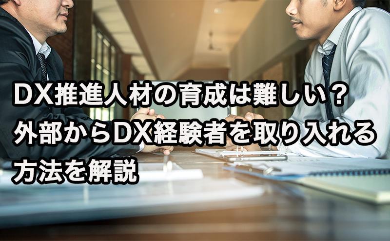 DX推進人材の育成は難しい?外部からDX経験者を取り入れる方法を解説