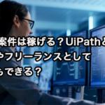RPA案件は稼げる?UiPathとは?副業やフリーランスとして独立もできる?