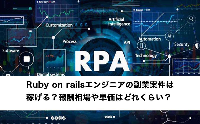Ruby on railsエンジニアの副業案件は稼げる?報酬相場や単価はどれくらい?