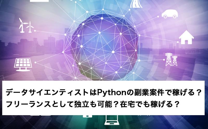 データサイエンティストはPythonの副業案件で稼げる?フリーランスとして独立も可能?在宅でも稼げる?
