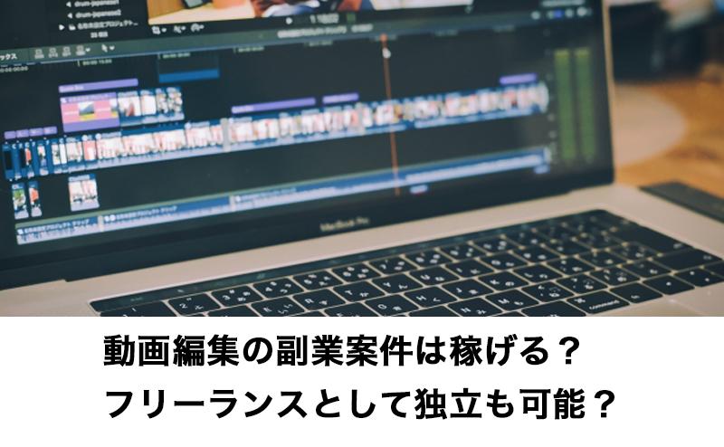 動画編集の副業案件は稼げる?フリーランスとして独立も可能?